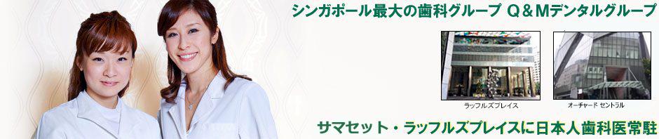 シンガポール 日本人歯科医常駐 Q&Mデンタルグループ
